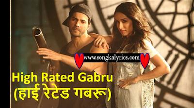 High-Rated-Gabru-हाई-रेटेड-गबरू-varun-shradhha-guru-randhawa-Nawabzaade
