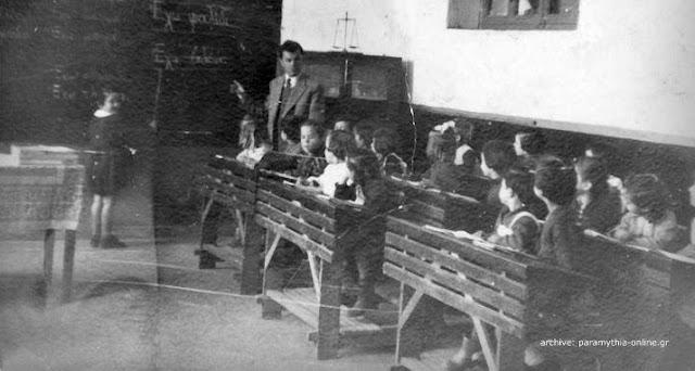 1937 - Επιθεώρηση σε νηπιαγωγείο και δημοτικό σχολείο Παραμυθιάς