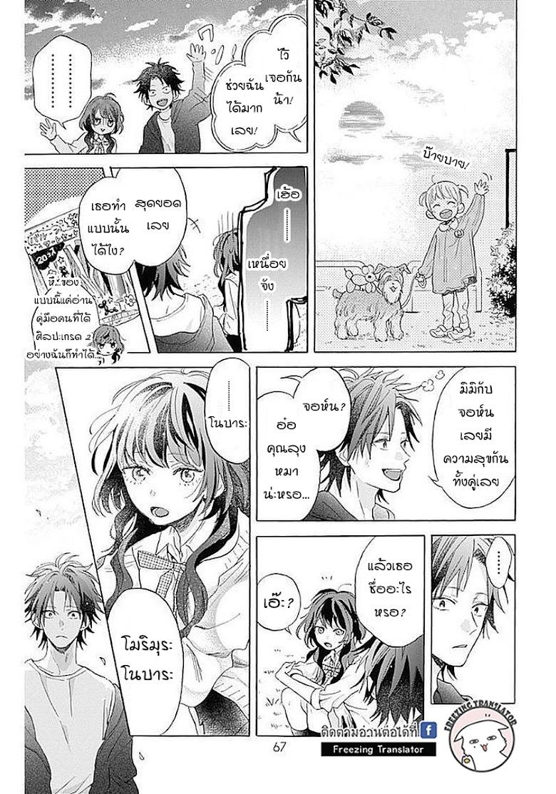 Kimi to Wonderland - หน้า 66