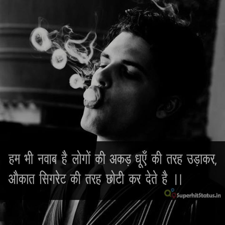 Hd Sad Shayari Girl Wallpaper Attitude Hindi Cigarette Status For Royal Nawabi Boy Faadu