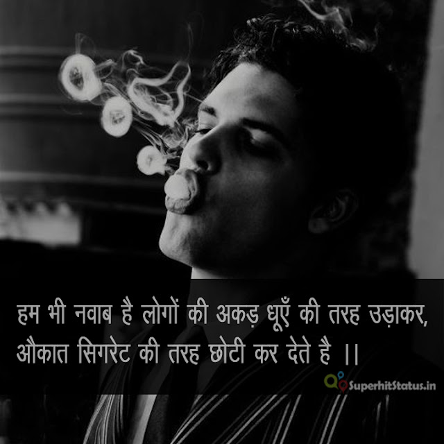 Attitude Hindi Cigarette Status For Royal Nawabi Boy Faadu Status With Image
