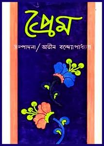 Prem by Atin Bandyopadhyay ebook