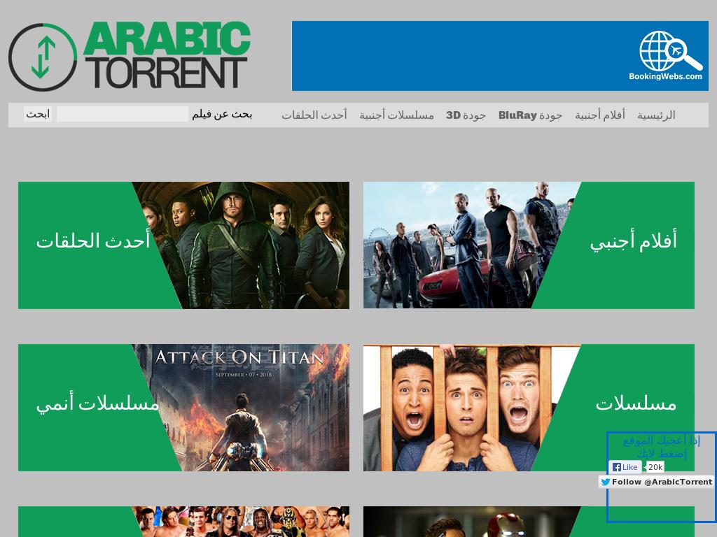 أفضل موقع عربي لتحميل الأفلام المترجمة وبجودة عالية جدا