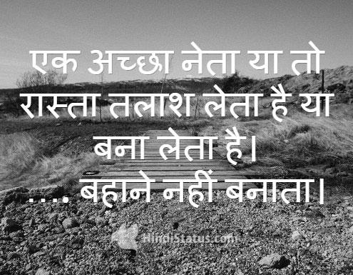 A Good Leader - HindiStatus
