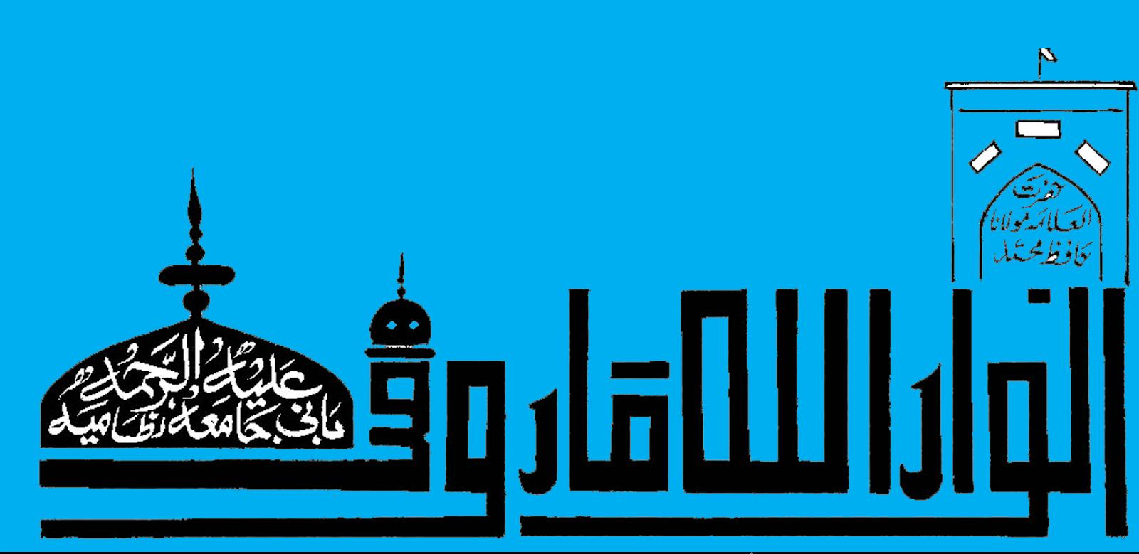 Shaikhul-islam Hazrat Anwarullah Farooqi Bani jamiya Nizamiya Hyderabad
