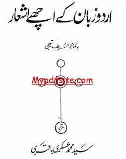 Urdu Zubaan ke Achey Ishaar