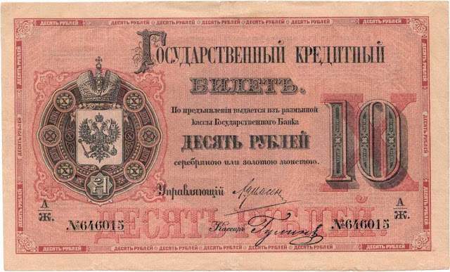 Russia State Credit Note 10 Rubles banknote 1884