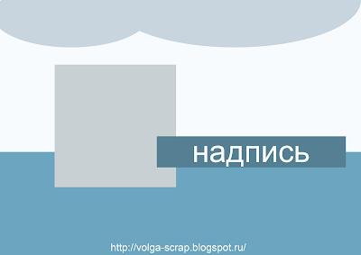 http://volga-scrap.blogspot.ru/2015/03/0903-0504.html
