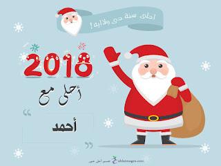 صور 2018 احلى مع أحمد