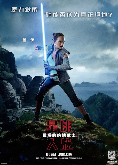 rey last jedi chinese poster