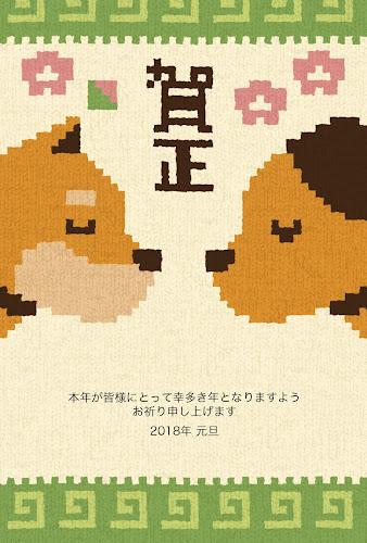 向かい合う犬の編み物デザインの年賀状(戌年)