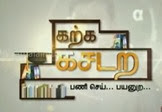 Karka Kasadara 25-03-2017 Puthiya Thalaimurai Tv