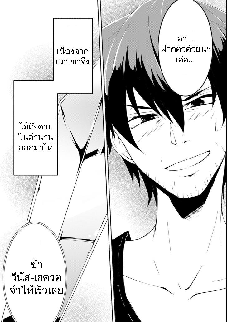 อ่านการ์ตูน MANNEN D-RANK NO CHUUNEN BOUKENSHA, YOTTA IKIOI DE DENSETSU NO KEN WO HIKKONUKU ตอนที่ 1 หน้า 25