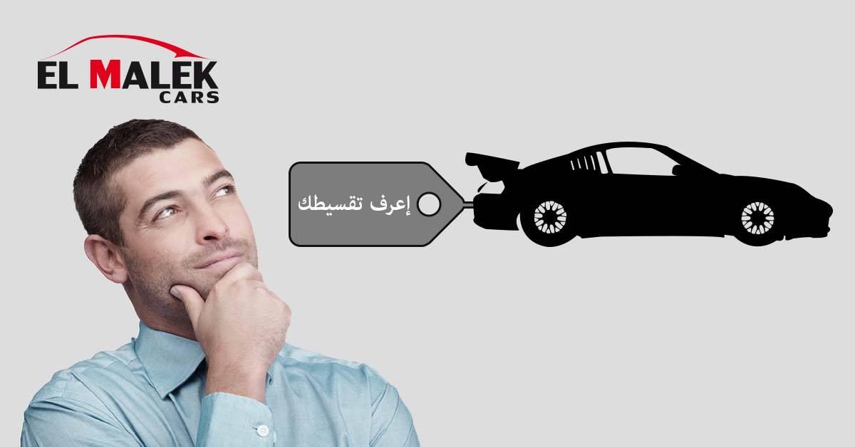 سعر السيارات فى معرض الملك