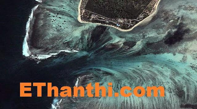 கடலுக்குள் நீர்வீழ்ச்சி' இந்திய பெருங்கடலில் ஆபூர்வ காட்சி   Falls into the sea 'apurva scene in the Indian Ocean !