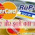 MasterCard kya hai? RuPay card vs MasterCard