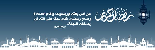 أغلفة فيسبوك رمضانية