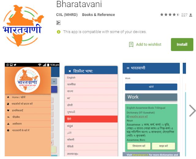 भारतवाणी मोबाइल ऐप