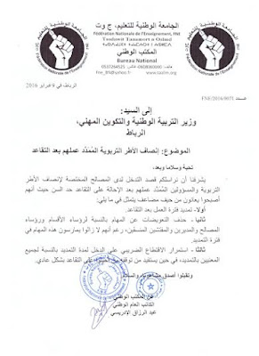 الإدريسي يراسل وزير التربية لإنصاف المُمَدَّد عملهم بعد التقاعد