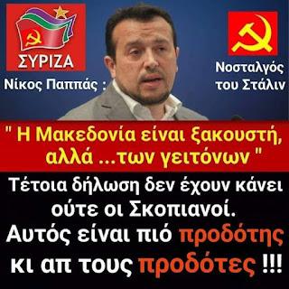 Έδωσες «απαγορευτικό» να κατεβαίνουν Μακεδόνες στην Aθήνα, Νίκο Παππά;