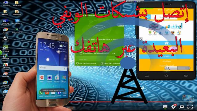 الحلقة 6 : مشاركة انترنيت شبكات الويفي البعيدة مع هاتفك أو أجهزة أخرى عن طريق إنشاء hotspot