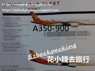 A350-900機艙座位配置圖