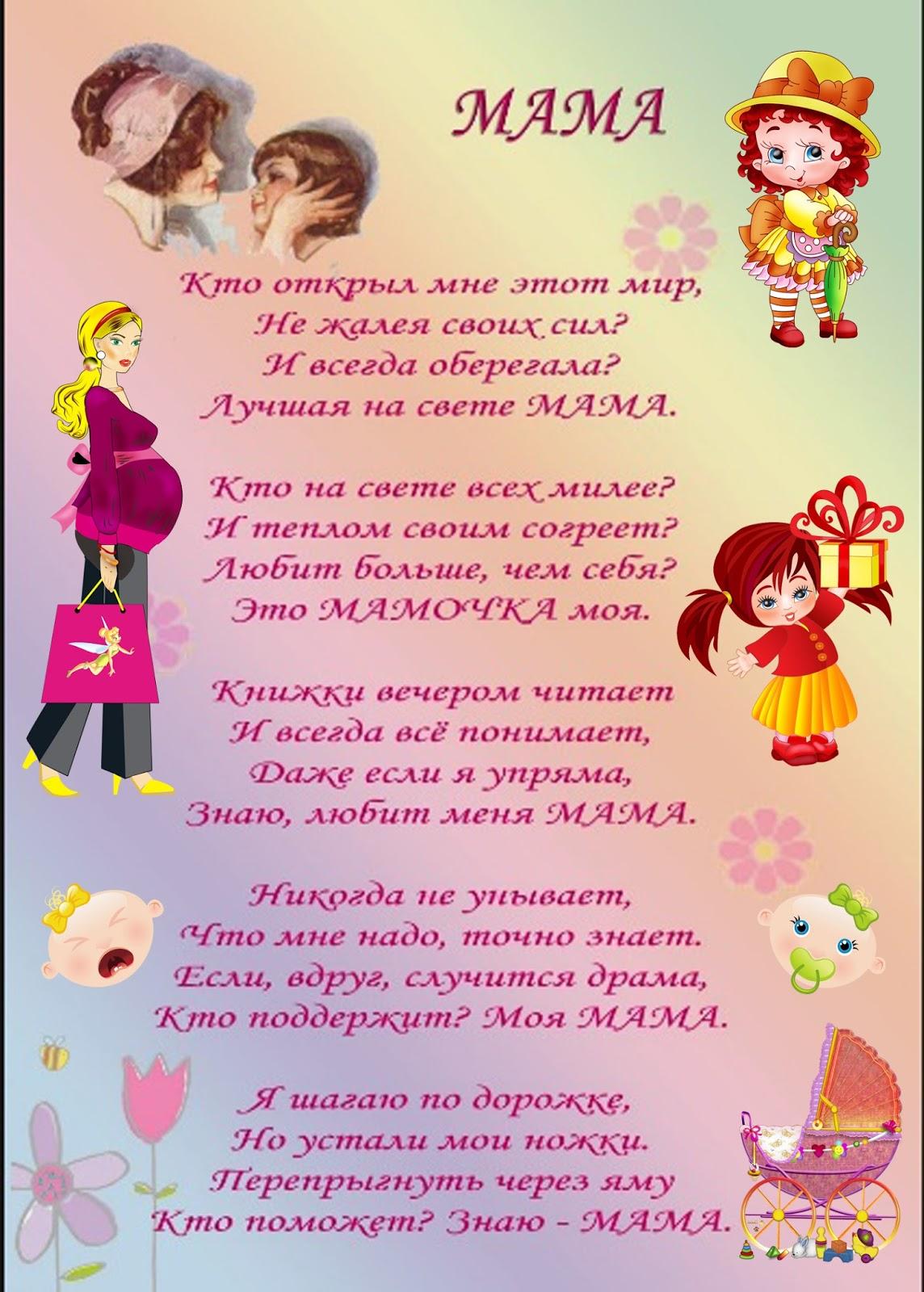 Стихи о маме поздравление от детей