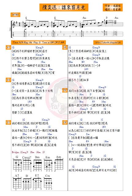 陳奕迅:誰來剪月光 ukulele chord譜