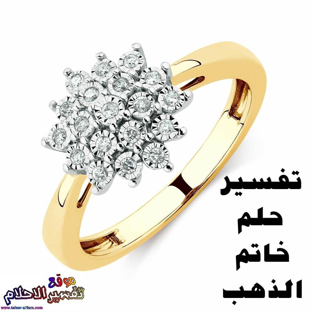 تفسير حلم الخاتم الذهب للمتزوجة والحامل والعزباء