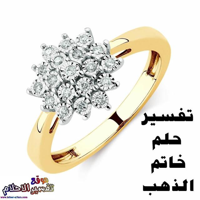 الخاتم في المنام للمتزوجة لابن سيرين