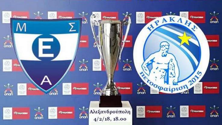 Την Κυριακή το κρίσιμο ματς του Εθνικού Αλεξανδρούπολης με τον Ηρακλή