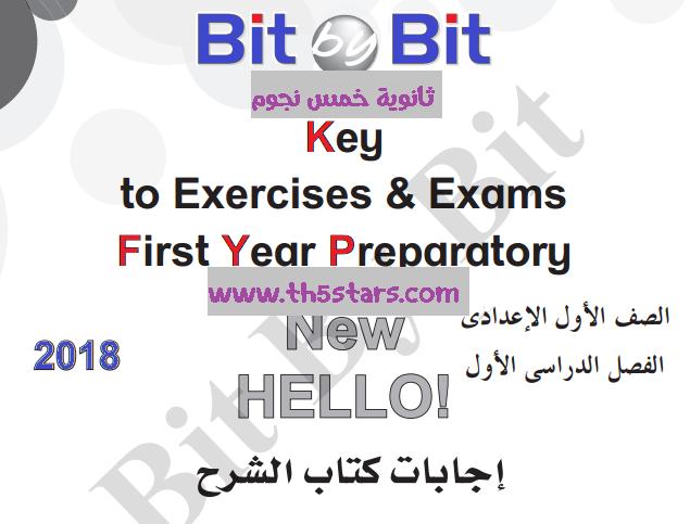 """اجابات Bit By Bit """"بت باي بت"""" في اللغة الانجليزية للصف الاول الاعدادي الترم الاول 2018"""