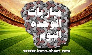 مشاهدة مباراة الوحدة السعودي اليوم بث مباشر al-wehda