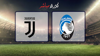 مشاهدة مباراة يوفنتوس واتلانتا بث مباشر 19-05-2019 الدوري الايطالي