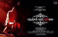 Nenjam Marappathillai 2016 Tamil Movie Starring S.J. Surya