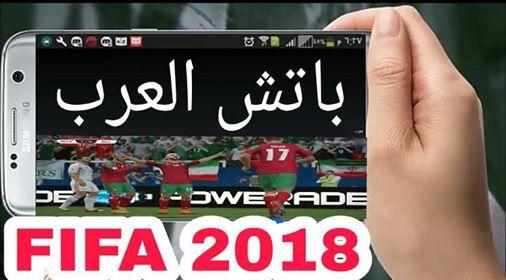 تحميل لعبة فيفا 18 للموبايل باتش العرب اوفلاين بدون نت اخر اصدار