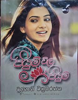 piyum wila piyum sinhala novel