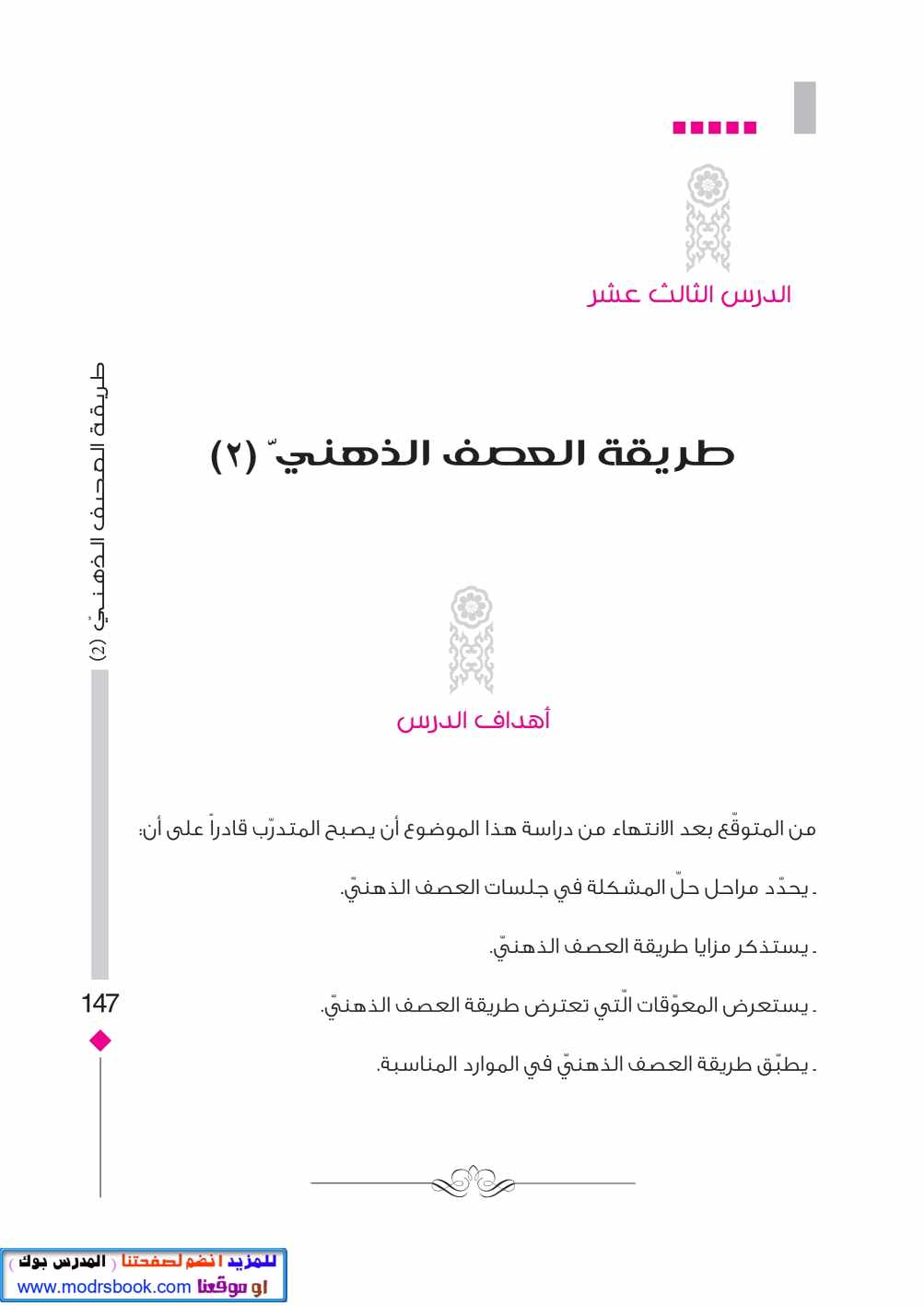 كتاب الاختبارات والمقاييس النفسية pdf