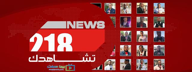 مشاهدة قناة ليبيا 218 الحمراء نيوز بث مباشر - Libya 218 News