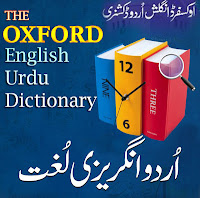 Oxfoord Urdu English Dictionary free download | Software