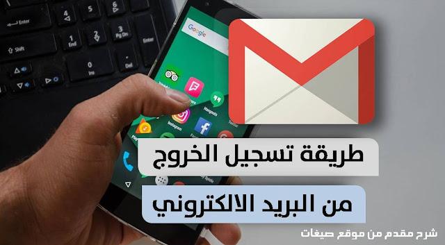 ازالة حساب البريد الالكتروني من الجوال