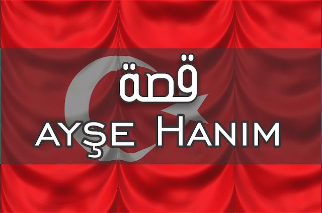 قصة تركية مترجمة - Ayşe hanım