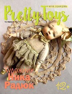 Читать онлайн журнал Pretty Toys (№2 2018) или скачать журнал бесплатно