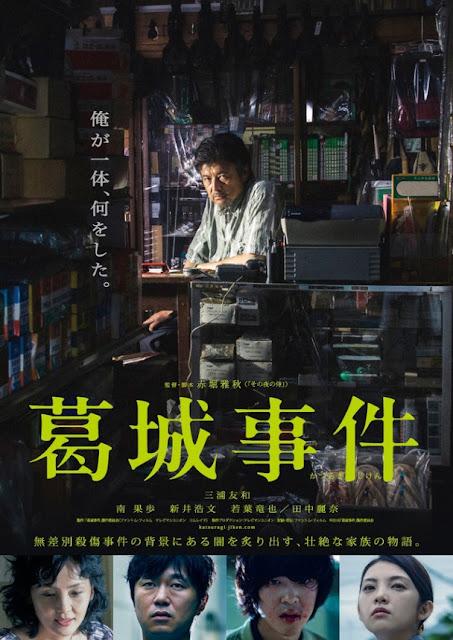 Sinopsis The Katsuragi Murder Case / Katsuragi Case (2016) - Film Jepang