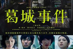 The Katsuragi Murder Case / Katsuragi Case / Katsuragi Jiken (2016) - Japanese Movie