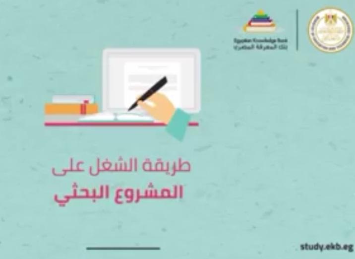 وزير التعليم  فيديو توضيحي لشرح كيفية التعامل مع المشروعات البحثية