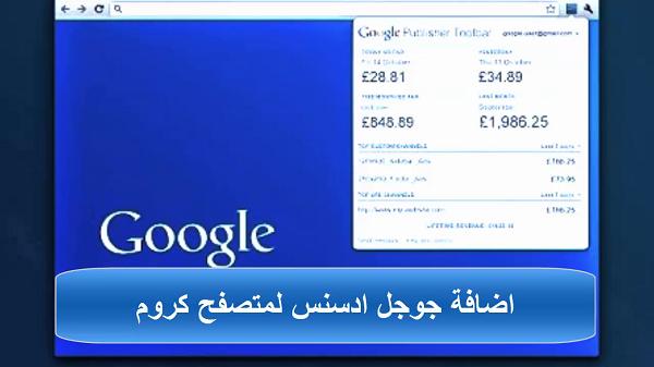شرح اضافة google adsense لمتصفح جوجل كروم ومدى اهميتها