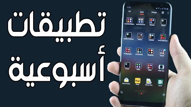تطبيقات بسيطة و  رائعة يجب أن تستعملها على هاتفك الأندرويد لهذا الأسبوع