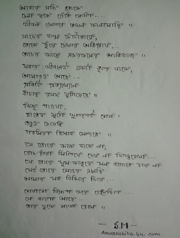 Bengali poem written in bengali font