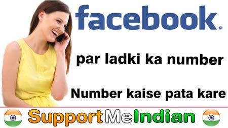 Facebook par ladki ka number kaise pata kare